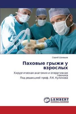 Pakhovye Gryzhi U Vzroslykh (Paperback)