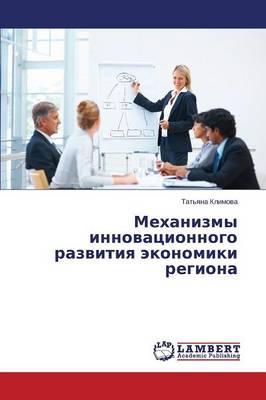 Mekhanizmy Innovatsionnogo Razvitiya Ekonomiki Regiona (Paperback)