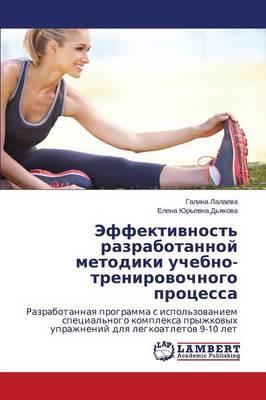 Effektivnost' Razrabotannoy Metodiki Uchebno-Trenirovochnogo Protsessa (Paperback)