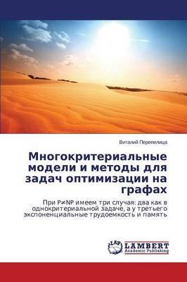 Mnogokriterial'nye Modeli I Metody Dlya Zadach Optimizatsii Na Grafakh (Paperback)