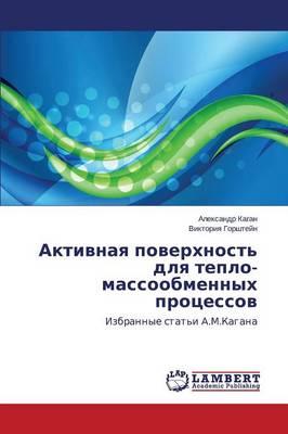 Aktivnaya Poverkhnost' Dlya Teplo-Massoobmennykh Protsessov (Paperback)