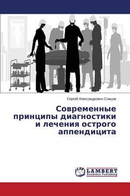 Sovremennye Printsipy Diagnostiki I Lecheniya Ostrogo Appenditsita (Paperback)