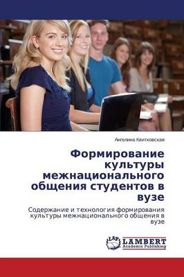Formirovanie Kul'tury Mezhnatsional'nogo Obshcheniya Studentov V Vuze (Paperback)