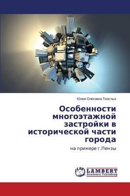 Osobennosti Mnogoetazhnoy Zastroyki V Istoricheskoy Chasti Goroda (Paperback)