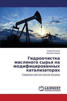 Gidroochistka Maslyanogo Syr'ya Na Modifitsirovannykh Katalizatorakh (Paperback)