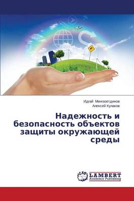 Nadezhnost' I Bezopasnost' Obektov Zashchity Okruzhayushchey Sredy (Paperback)
