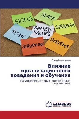 Vliyanie Organizatsionnogo Povedeniya I Obucheniya (Paperback)