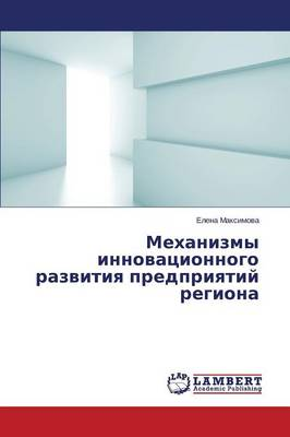 Mekhanizmy Innovatsionnogo Razvitiya Predpriyatiy Regiona (Paperback)