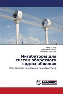 Ingibitory Dlya Sistem Oborotnogo Vodosnabzheniya (Paperback)