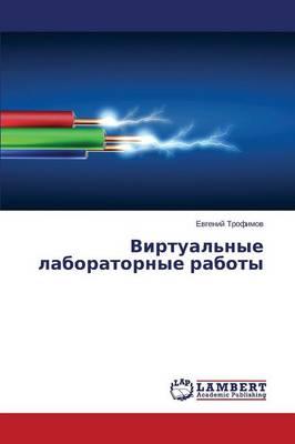 Virtual'nye Laboratornye Raboty (Paperback)