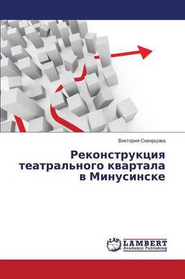 Rekonstruktsiya Teatral'nogo Kvartala V Minusinske (Paperback)