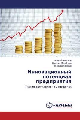 Innovatsionnyy Potentsial Predpriyatiya (Paperback)