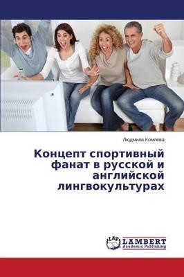 Kontsept Sportivnyy Fanat V Russkoy I Angliyskoy Lingvokul'turakh (Paperback)