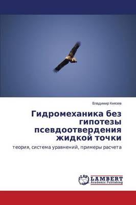 Gidromekhanika Bez Gipotezy Psevdootverdeniya Zhidkoy Tochki (Paperback)