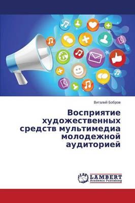 Vospriyatie Khudozhestvennykh Sredstv Mul'timedia Molodezhnoy Auditoriey (Paperback)