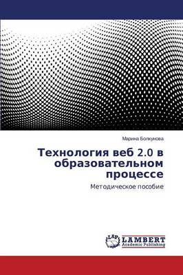Tekhnologiya Veb 2.0 V Obrazovatel'nom Protsesse (Paperback)