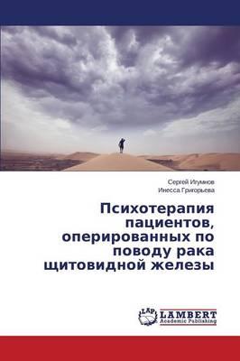 Psikhoterapiya Patsientov, Operirovannykh Po Povodu Raka Shchitovidnoy Zhelezy (Paperback)