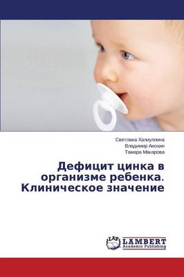 Defitsit Tsinka V Organizme Rebenka. Klinicheskoe Znachenie (Paperback)
