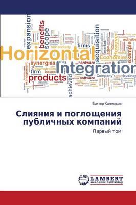 Sliyaniya I Pogloshcheniya Publichnykh Kompaniy (Paperback)