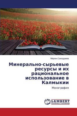 Mineral'no-Syr'evye Resursy I Ikh Ratsional'noe Ispol'zovanie V Kalmykii (Paperback)