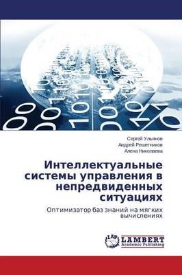 Intellektual'nye Sistemy Upravleniya V Nepredvidennykh Situatsiyakh (Paperback)