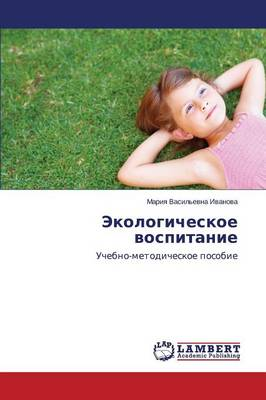 Ekologicheskoe Vospitanie (Paperback)