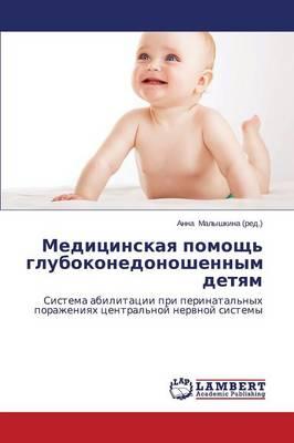 Meditsinskaya Pomoshch' Glubokonedonoshennym Detyam (Paperback)
