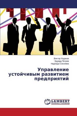 Upravlenie Ustoychivym Razvitiem Predpriyatiy (Paperback)