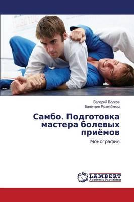 Sambo. Podgotovka Mastera Bolevykh Priyemov (Paperback)