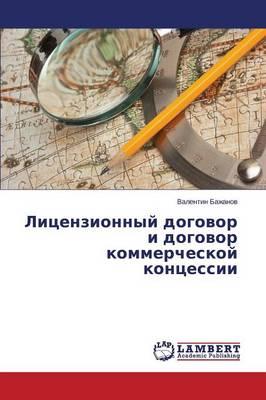 Litsenzionnyy Dogovor I Dogovor Kommercheskoy Kontsessii (Paperback)