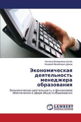 Ekonomicheskaya Deyatel'nost' Menedzhera Obrazovaniya (Paperback)