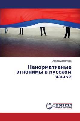 Nenormativnye Etnonimy V Russkom Yazyke (Paperback)