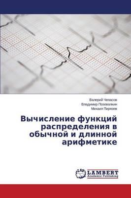 Vychislenie Funktsiy Raspredeleniya V Obychnoy I Dlinnoy Arifmetike (Paperback)