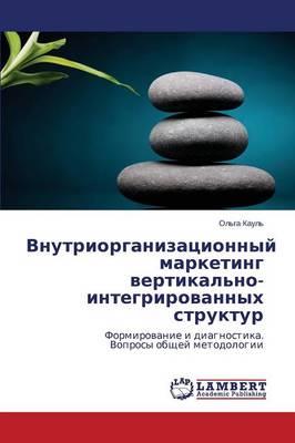 Vnutriorganizatsionnyy Marketing Vertikal'no-Integrirovannykh Struktur (Paperback)