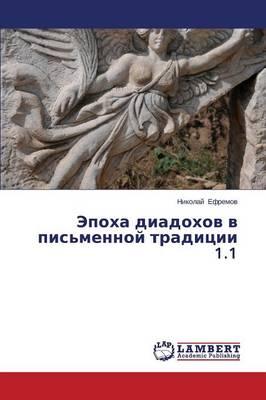 Epokha Diadokhov V Pis'mennoy Traditsii 1.1 (Paperback)