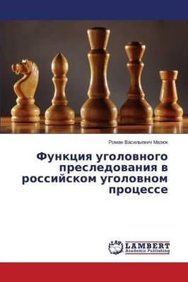 Funktsiya Ugolovnogo Presledovaniya V Rossiyskom Ugolovnom Protsesse (Paperback)