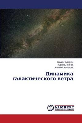 Dinamika Galakticheskogo Vetra (Paperback)