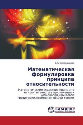 Matematicheskaya Formulirovka Printsipa Otnositel'nosti (Paperback)