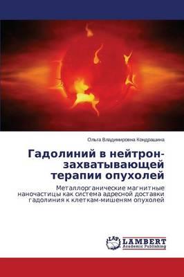 Gadoliniy V Neytron-Zakhvatyvayushchey Terapii Opukholey (Paperback)