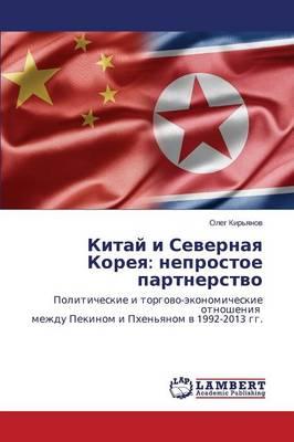 Kitay I Severnaya Koreya: Neprostoe Partnerstvo (Paperback)