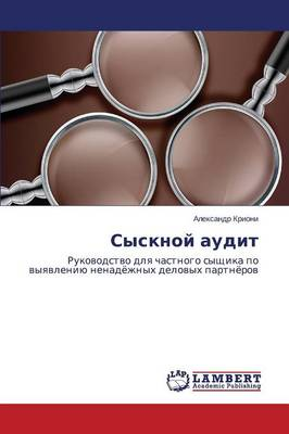 Sysknoy Audit (Paperback)