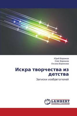 Iskra Tvorchestva Iz Detstva (Paperback)