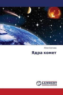 Yadra Komet (Paperback)