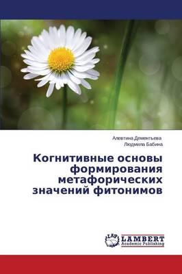 Kognitivnye Osnovy Formirovaniya Metaforicheskikh Znacheniy Fitonimov (Paperback)