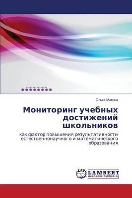 Monitoring Uchebnykh Dostizheniy Shkol'nikov (Paperback)