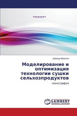Modelirovanie I Optimizatsiya Tekhnologii Sushki Sel'khozproduktov (Paperback)
