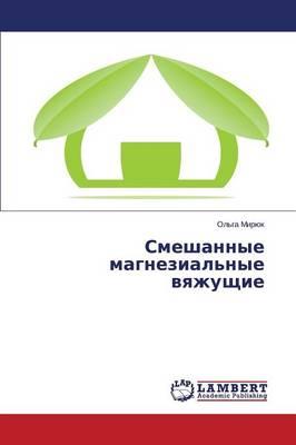 Smeshannye Magnezial'nye Vyazhushchie (Paperback)