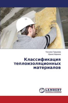 Klassifikatsiya Teploizolyatsionnykh Materialov (Paperback)