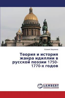 Teoriya I Istoriya Zhanra IDILLII V Russkoy Poezii 1750-1770-Kh Godov (Paperback)