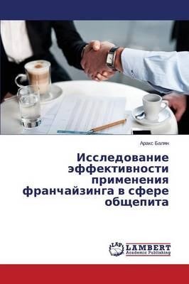 Issledovanie Effektivnosti Primeneniya Franchayzinga V Sfere Obshchepita (Paperback)